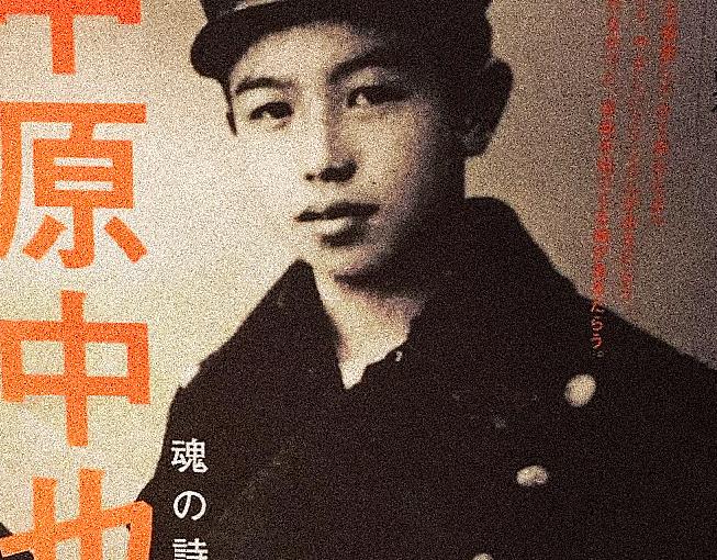 Chūya Nakahara: el poeta japonés maldito que admiró aRimbaud