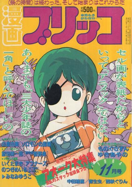 manga burikko
